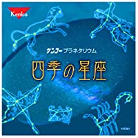 Kenko 地球儀・天球儀・プラネタリウム 解説CD「四季の星座」
