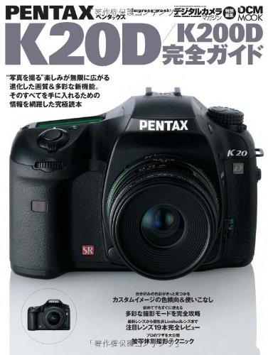 ペンタックス K20D/K200D 完全ガイド (インプレスムック DCM MOOK)