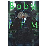 Baby Vol.11 ドドM特集 (POE BACKS)