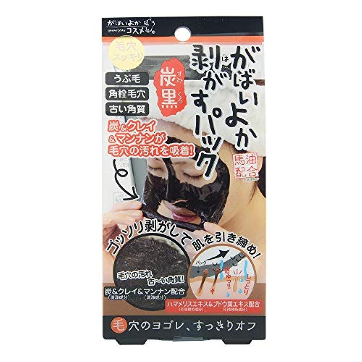 印をつける小川記念品がばいよか剥がすパック 炭黒 90g