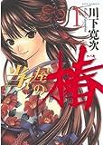 当て屋の椿 1 (ジェッツコミックス)