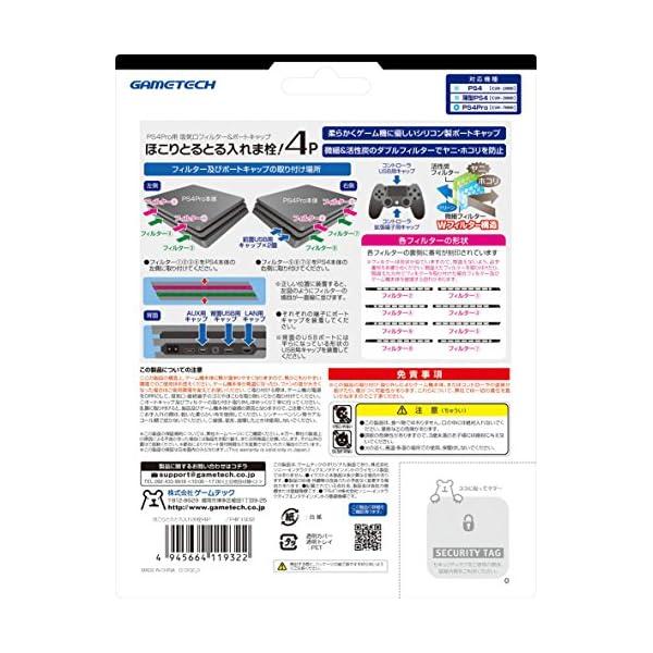 PS4 Pro (CUH-7000シリーズ) ...の紹介画像2