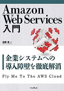 [加藤 章]のAmazon Web Services入門 ― 企業システムへの導入障壁を徹底解消