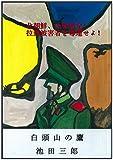 白頭山の鷹: 北朝鮮、内戦勃発!拉致被害者を奪還せよ!