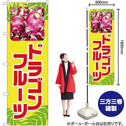 のぼり旗 ドラゴンフルーツ YN-4745(三巻縫製 補強済み)