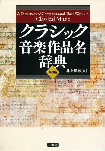クラシック音楽作品名辞典 第3版の詳細を見る