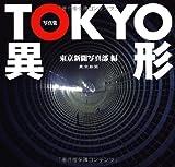 写真集 TOKYO 異形