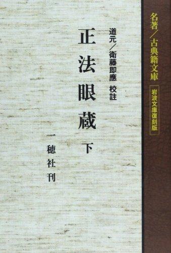 正法眼蔵 (下) (名著/古典籍文庫―岩波文庫復刻版)