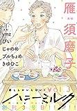ハニーミルク vol.3 [雑誌]
