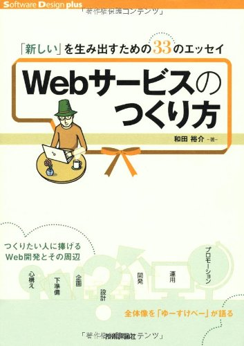 Webサービスのつくり方 ~「新しい」を生み出すための33のエッセイ (Software Design plus)の詳細を見る