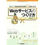 Webサービスのつくり方 ~「新しい」を生み出すための33のエッセイ (Software Design plus)