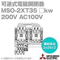 三菱電機(MITSUBISHI) MSO-2XT35 5.5kw 200V AC100V 可逆式電磁開閉器 (コイル呼びAC100V 補助接点2a2bx2 サーマル2素子) NN