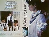 1999年の夏休み [VHS]
