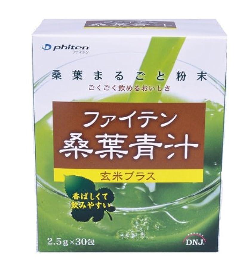 アプライアンスに負ける不均一ファイテン(phiten) 桑葉青汁 玄米プラス 2.5gX30包 0610EG566000