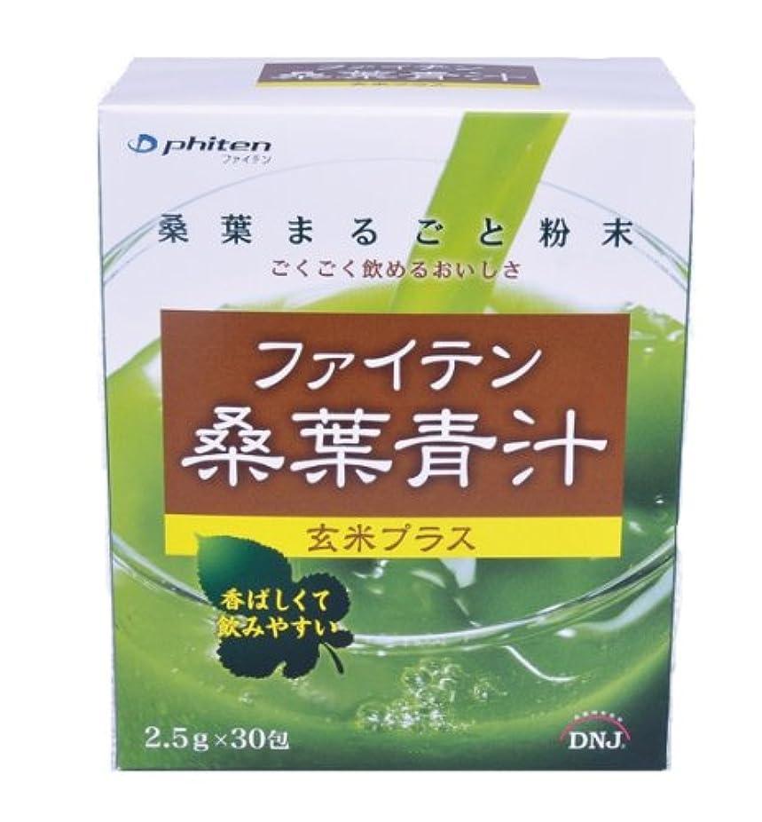 いつもグローつづりファイテン(phiten) 桑葉青汁 玄米プラス 2.5gX30包 0610EG566000