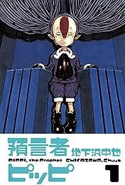 預言者ピッピ1 (CUE COMICS)