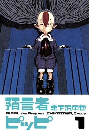預言者ピッピ1 (CUE COMICS) -