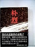 朴烈 (1973年)