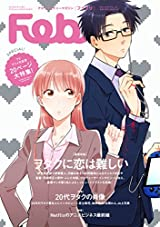 Febri Vol.48は「ヲタクに恋は難しい」の大特集