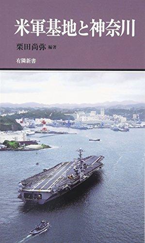 米軍基地と神奈川 (有隣新書69)