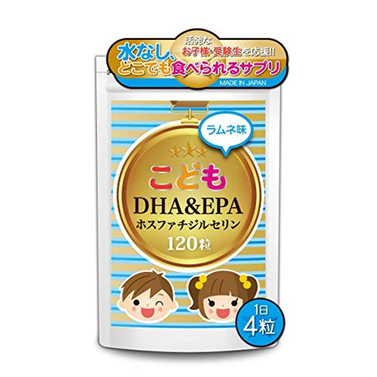 最小化するダーベビルのテス味わうこと?も DHA&EPA ホスファチシ?ルセリン DHA EPA 子供 サプリメント 【お子さまの落ち着き?集中をサポート 】 (120粒 約30日分)