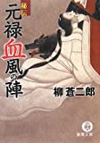 秘伝 元禄血風の陣 (徳間文庫)