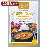 麻布タカノ ~カフェ飯シ~ バリ風チキンカレー20個セット AZB0123X20