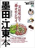 墨田・江東本[雑誌] エイ出版社の街ラブ本