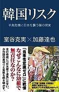 室谷克実 (著), 加藤達也 (著)(10)新品: ¥ 950ポイント:29pt (3%)6点の新品/中古品を見る:¥ 950より
