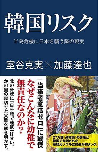韓国リスク 半島危機に日本を襲う隣の現実 (産経セレクト)