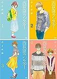 西荻窪ランスルー コミック 全4巻セット