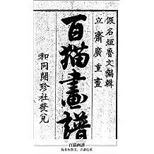 百猫画譜 (国立図書館コレクション)