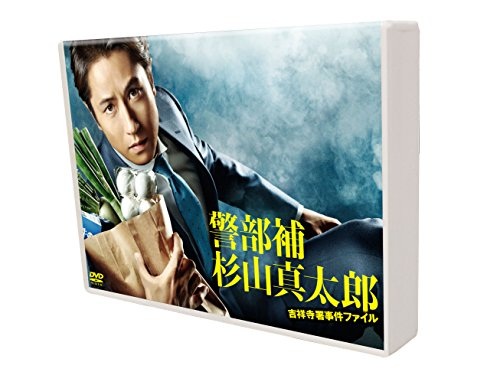 警部補杉山真太郎 吉祥寺署事件ファイル DVD-BOX
