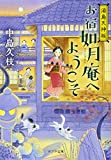 ([な]11-4)お宿如月庵へようこそ: 湯島天神坂 (ポプラ文庫)