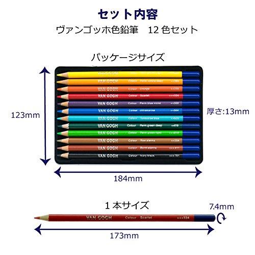 ターレンス ヴァンゴッホ色鉛筆 12色セット
