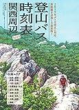 山と溪谷2019年6月号「剱岳と立山」 画像