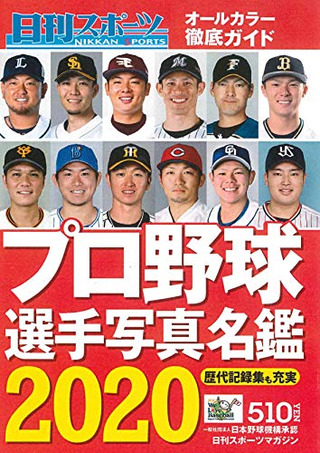 2020プロ野球選手写真名鑑