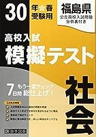 高校入試模擬テスト社会福島県平成30年春受験用