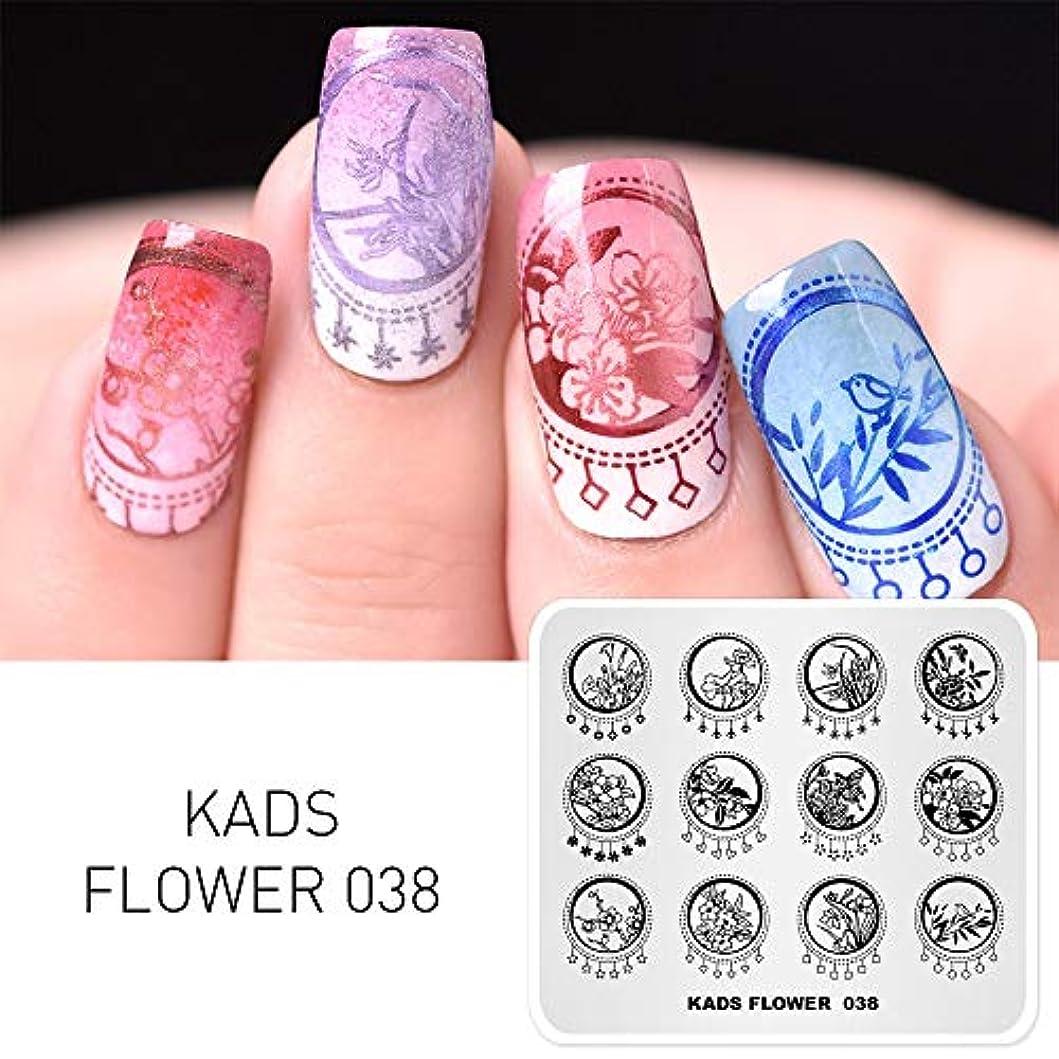 招待一流キノコKADS ネイルプレート 美しい花柄 ネイルステンシル ネイルイメージプレート (FL038)