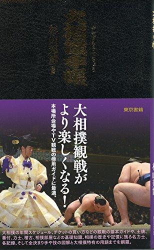 大相撲手帳
