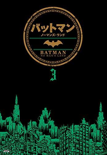 バットマン:ノーマンズランド3 (ShoPro Books)