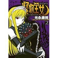 怪物王女(2) (シリウスコミックス)