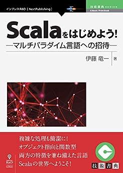 [伊藤 竜一]のScalaをはじめよう! ─マルチパラダイム言語への招待─ (技術書典シリーズ(NextPublishing))