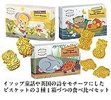 アーティザン ARTISAN ツーバイツー 100g 3種1箱づつ食べ比べセット (バニラ・ト...