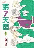 第7天国 (1) (ウィングス・コミックス)