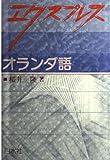 エクスプレス オランダ語 (外国語入門シリーズ)