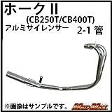 MADMAX(マッドマックス) ホークII(CB250T/CB400T)用 アルミサイレンサー/メッキ 2-1管/マフラー (バイクパーツ) 08-2104-C