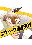 スウィーツ極道BOY 第1巻 (ア・ラ・モード・ボーイ)
