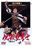 必殺女拳士 [DVD]