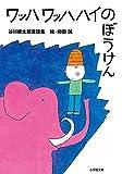 「ワッハ ワッハハイのぼうけん: 谷川俊太郎童話集 (小学館文庫)」販売ページヘ